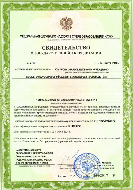 аккредитация_Академия управления и производства