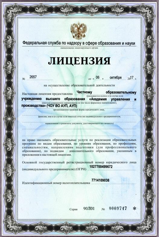 лицензия_Академия управления и производства