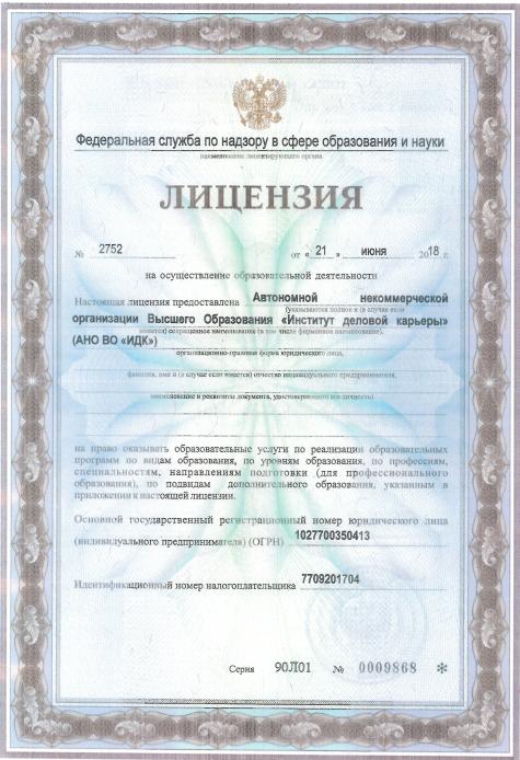Лицензия_ИДК