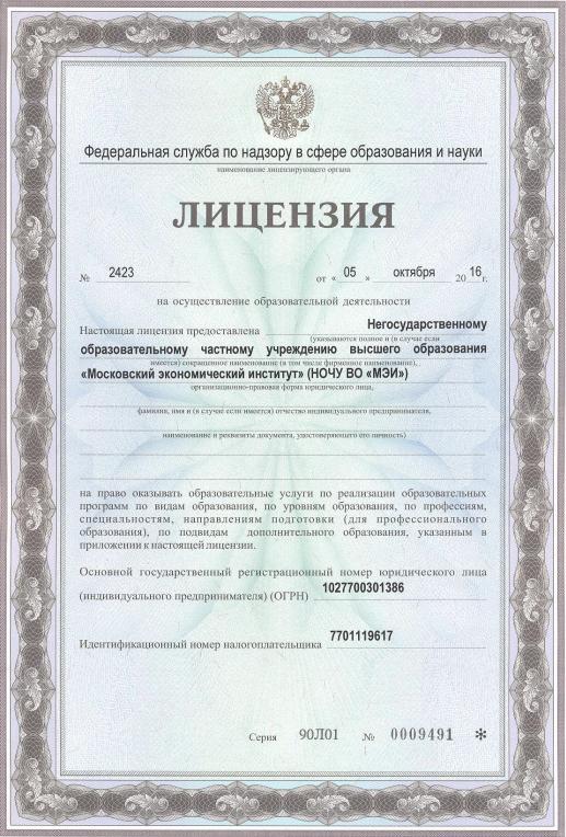 Лицензия_МЭИ